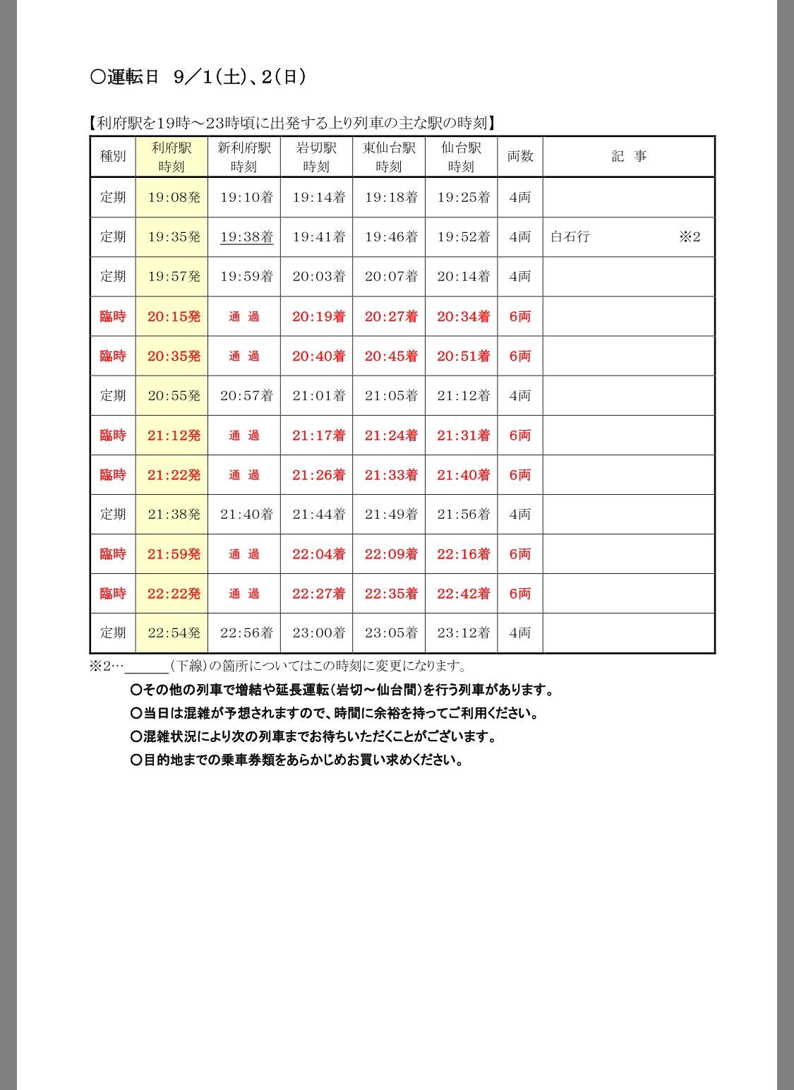 JR東日本、乃木坂46全ツ2018宮城の開催にあわせて仙台~利府駅で臨時列車運転2