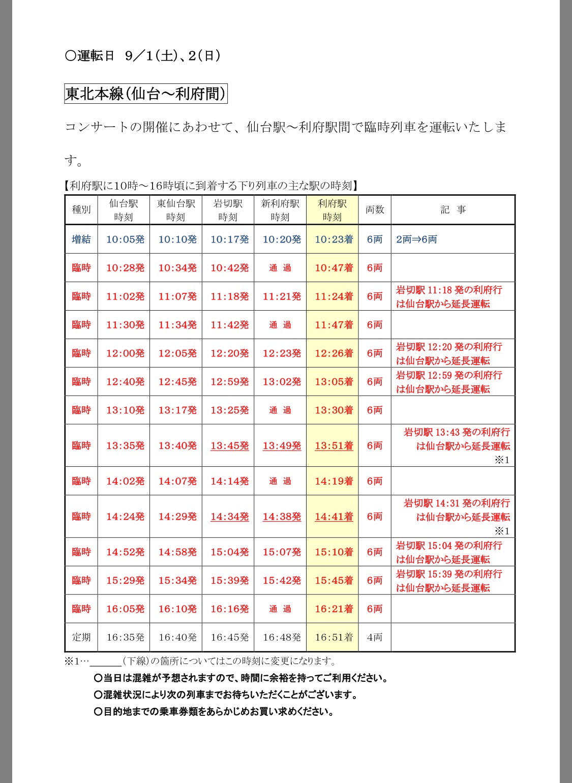 JR東日本、乃木坂46全ツ2018宮城の開催にあわせて仙台~利府駅で臨時列車運転