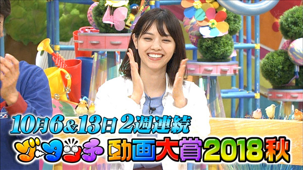 グータッチ動画大賞2018秋