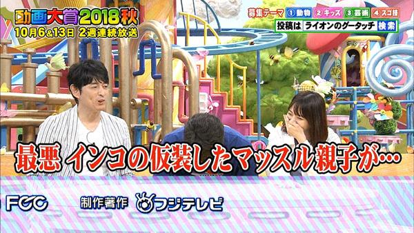 グータッチ動画大賞2018秋5