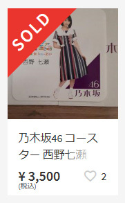 西野七瀬の乃木坂46オリジナルコースター