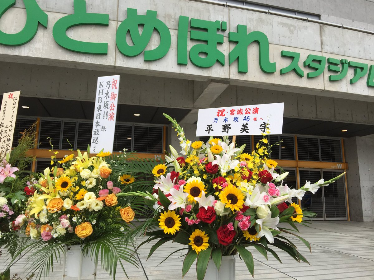 乃木坂46全ツ2018宮城初日 平野美宇 祝花