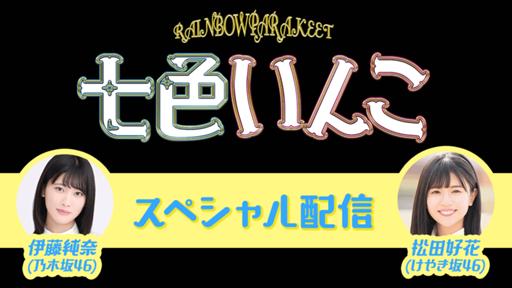 七色いんこ スペシャルペア配信