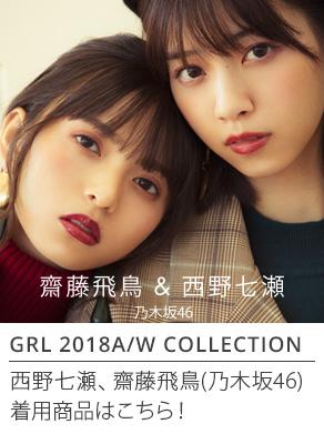 西野七瀬 齋藤飛鳥 GRL 2018A/W COLLECTION2
