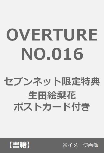 OVERTURE NO.016(セブンネット限定特典:生田絵梨花(乃木坂46)ポストカード付き)