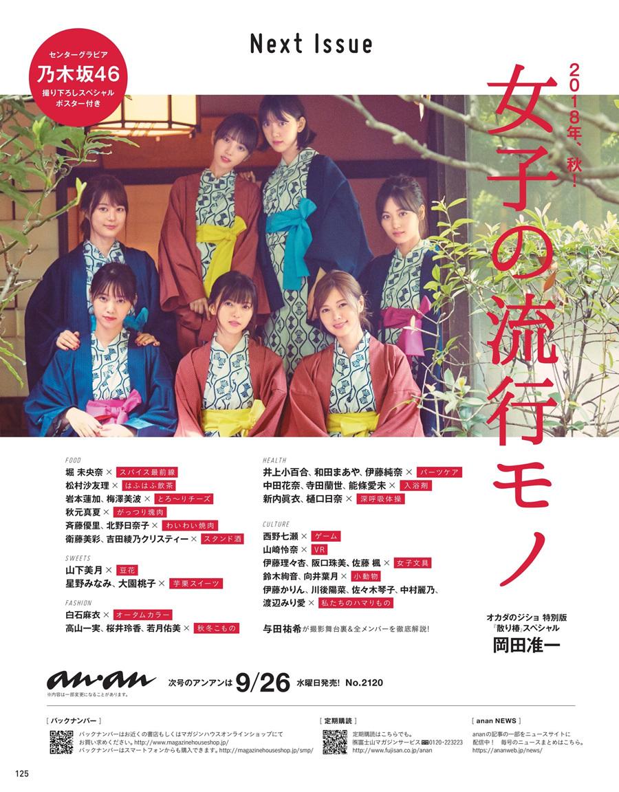 乃木坂46 anan 女子の流行モノ特集