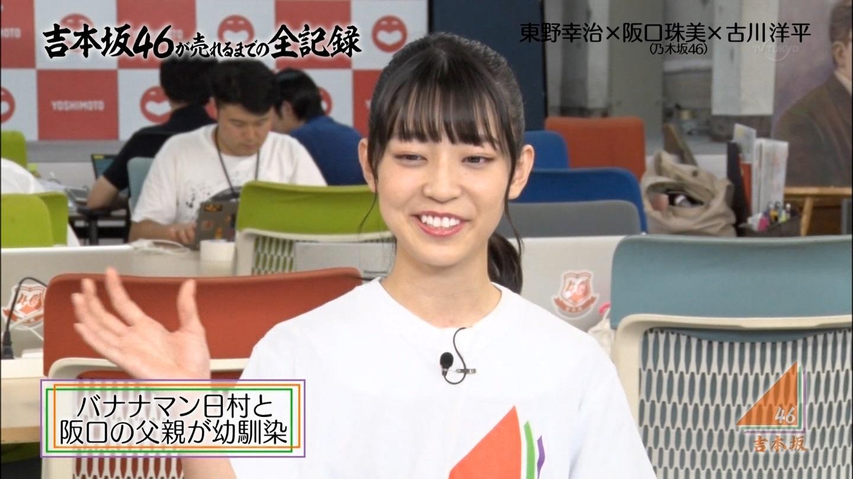 吉本坂46が売れるまでの全記録 バナナマン日村と阪口の父親が幼馴染