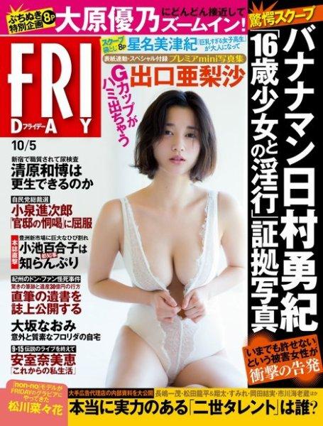 バナナマン日村勇紀『16歳の少女との淫行』証拠写真