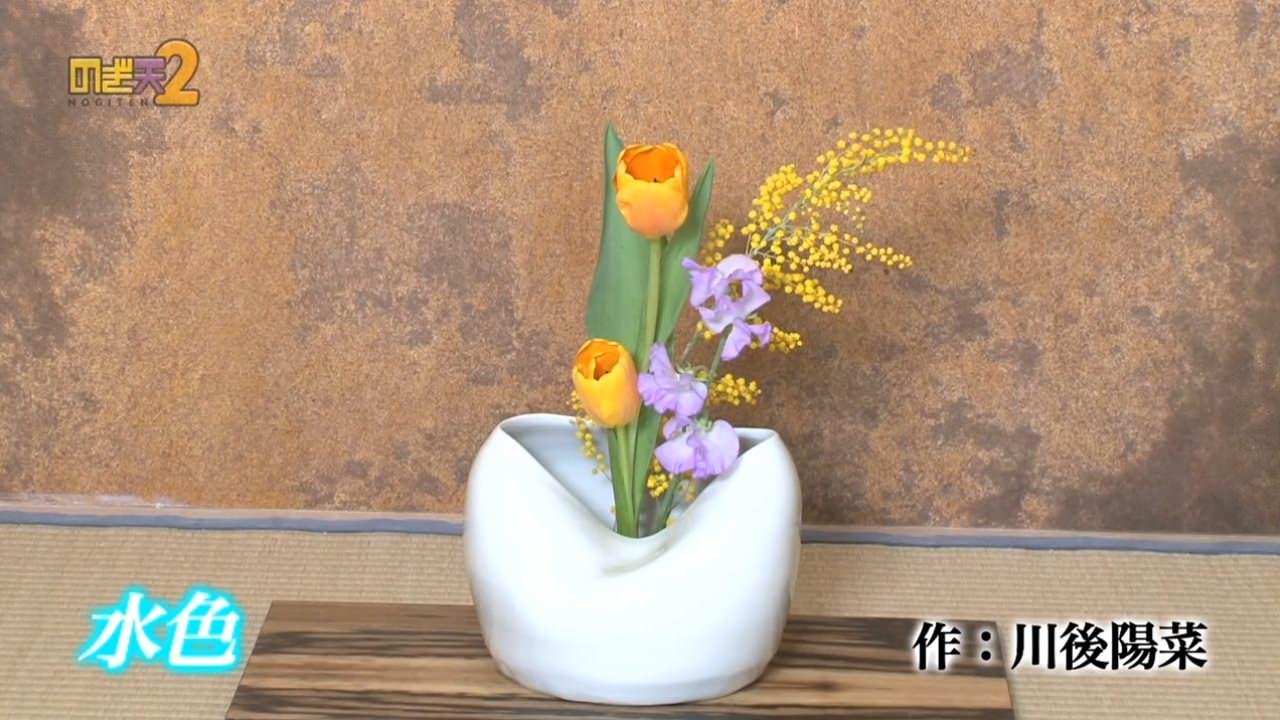 川後陽菜 生け花2