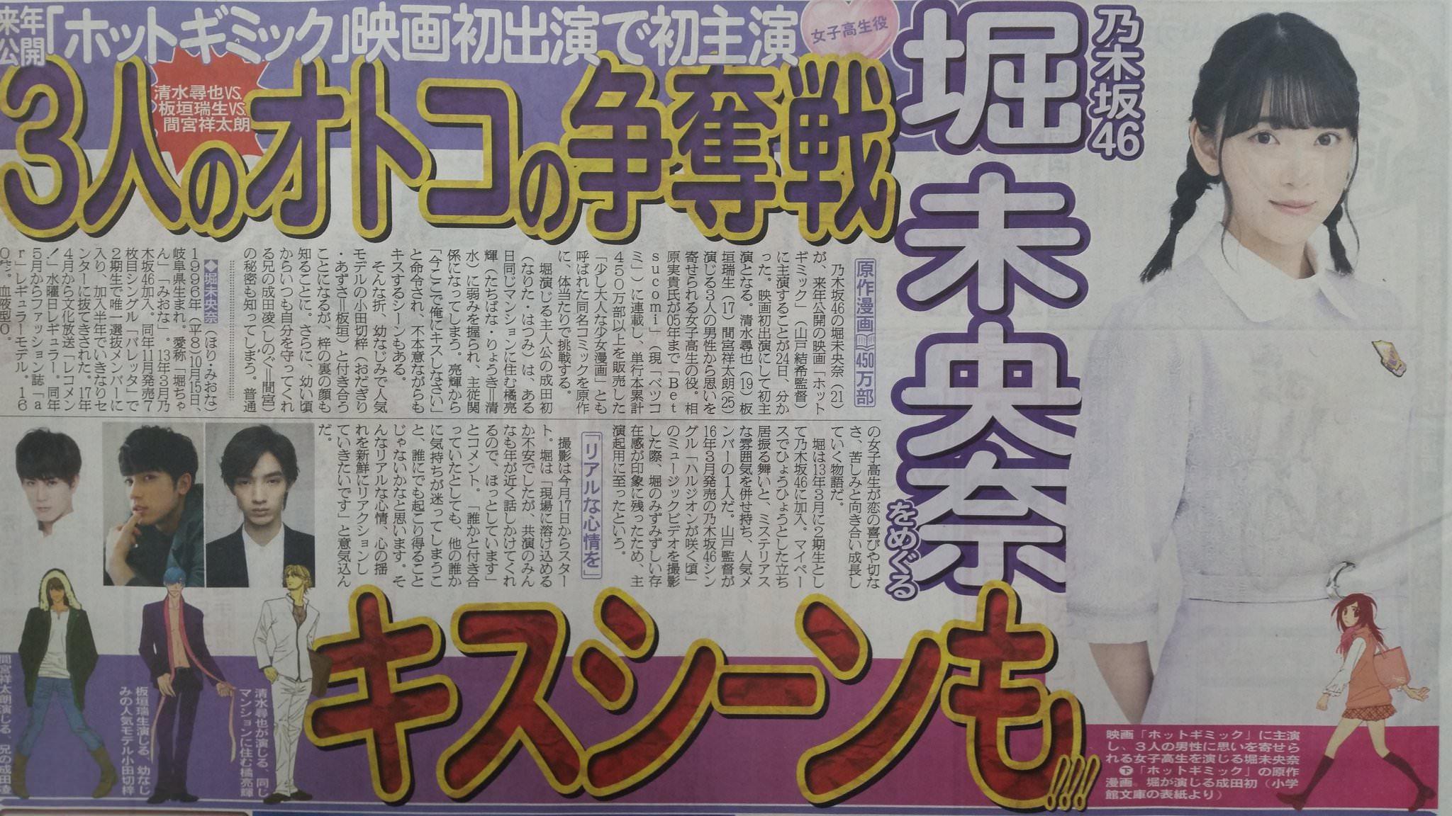 堀未央奈 映画『ホットギミック』