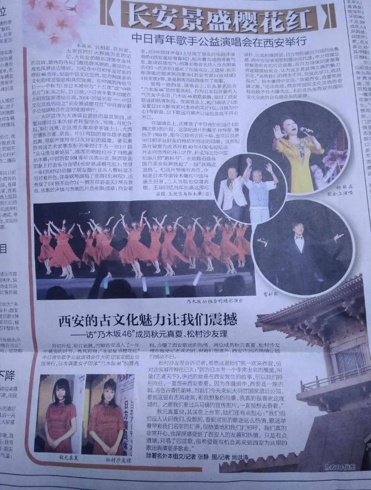 乃木坂46 中国の機関紙