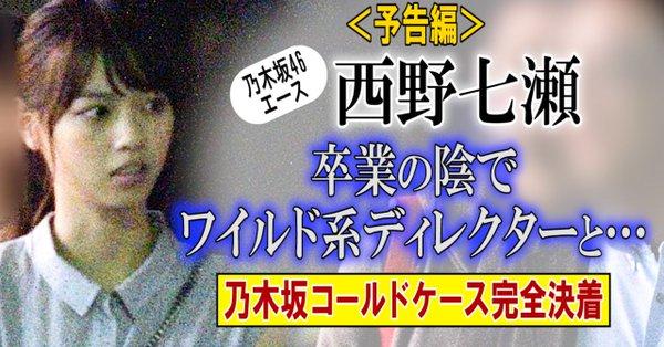《予告編》乃木坂46エース・西野七瀬 卒業の陰でワイルド系ディレクターと…