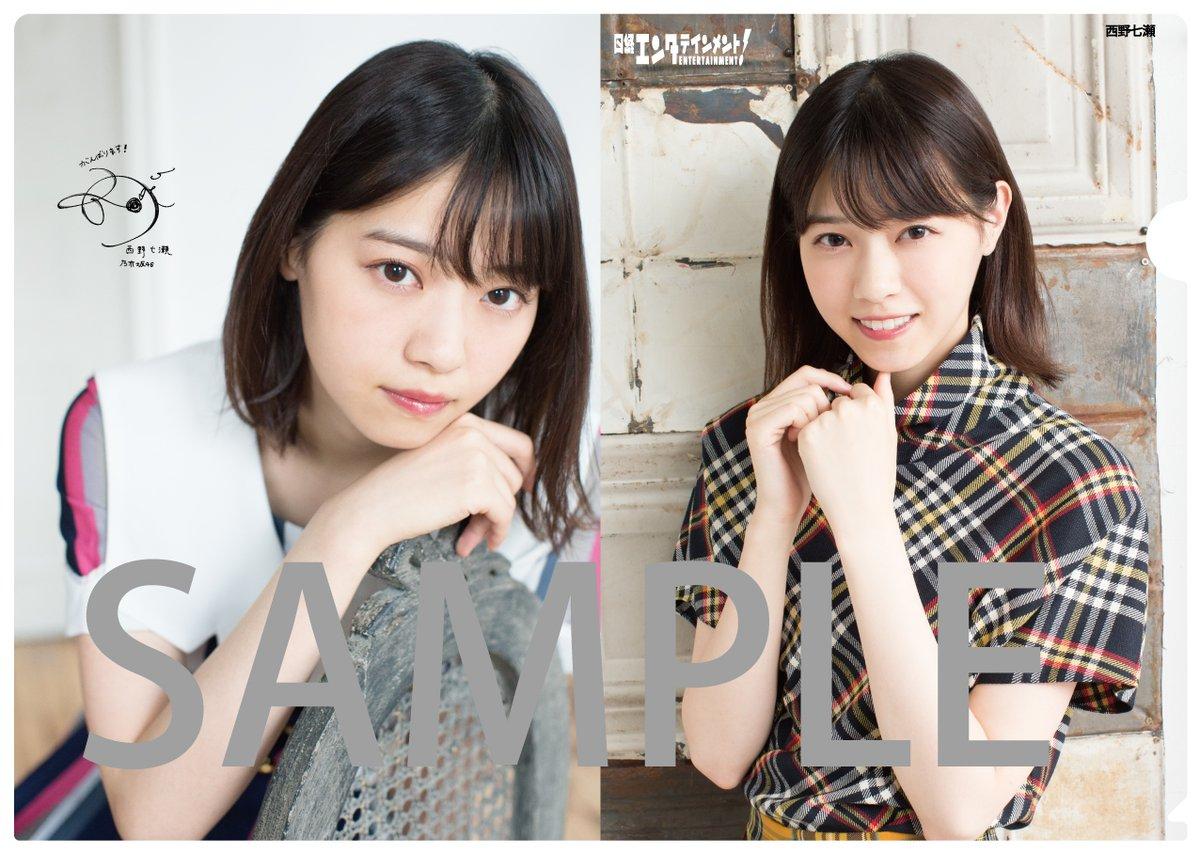 日経エンタテインメント! 2018年11月号 セブン&アイ限定特典クリアファイル付き B(西野七瀬)