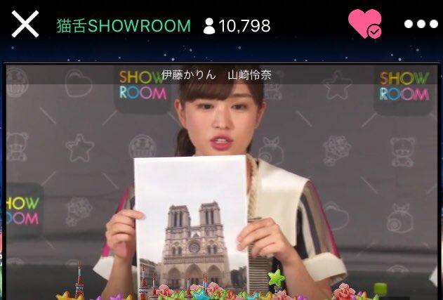 乃木坂46「猫舌SHOWROOM」 伊藤かりん ノートルダム寺院
