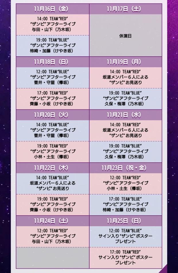 舞台「ザンビ」イベント詳細