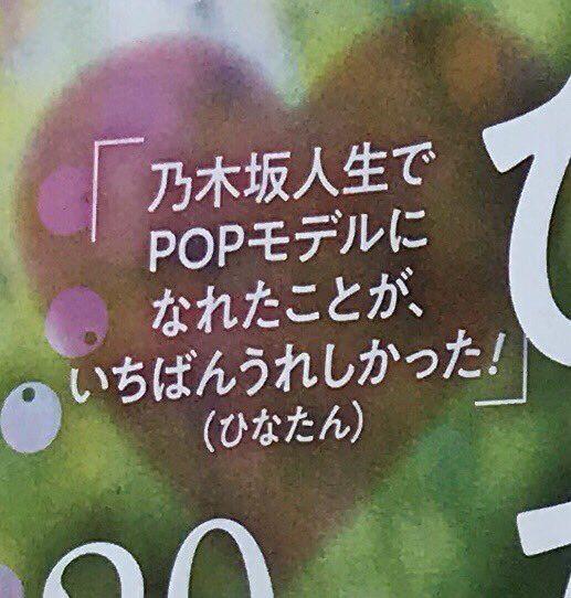 川後陽菜Popteen専属モデルを卒業2