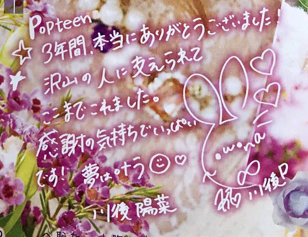 川後陽菜Popteen専属モデルを卒業