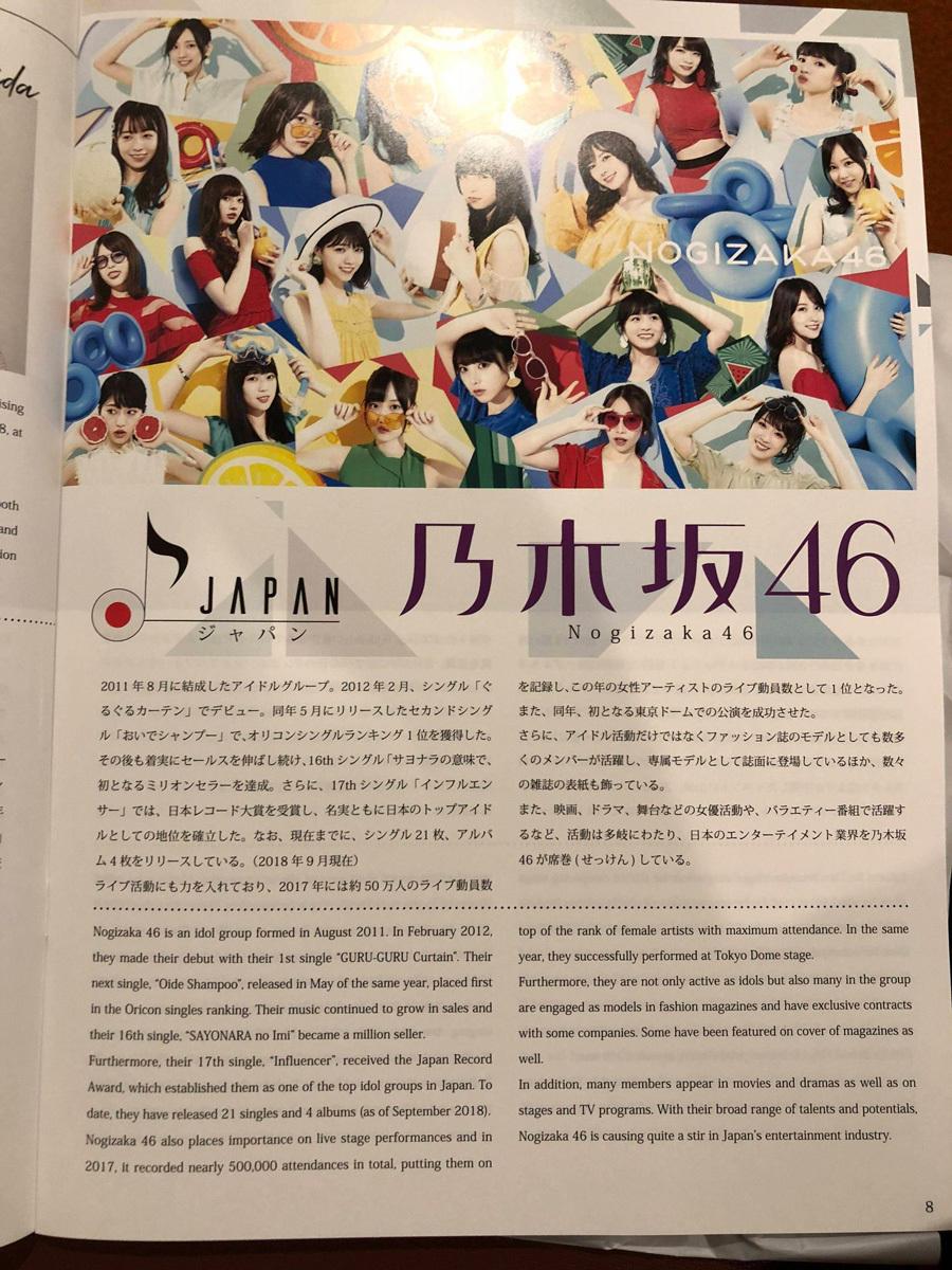 第2回 日・ASEAN音楽祭 パンフレット2 乃木坂46