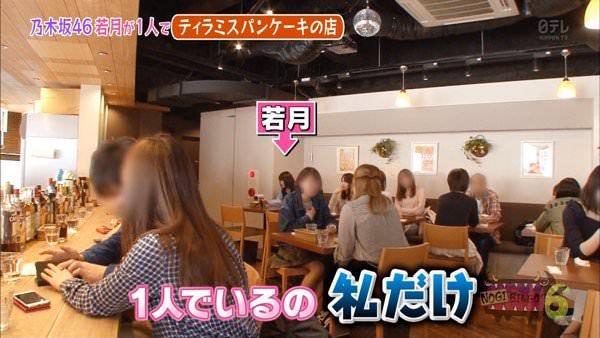NOBINGO!6 若月佑美 ティラミスパンケーキ
