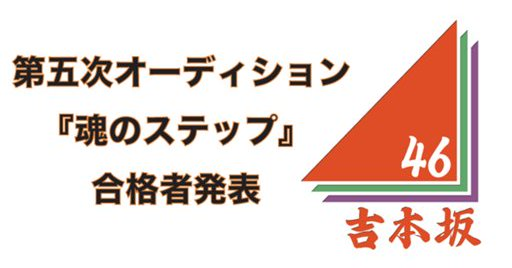 SHOWROOM生配信「吉本坂46 CDデビューに関する発表」