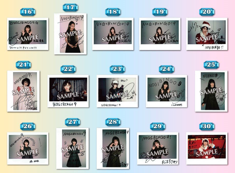 「NOGIBINGO!9」Blu-ray&DVD サイン入りチェキ2