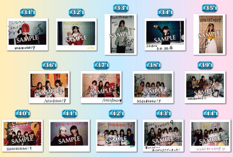 「NOGIBINGO!9」Blu-ray&DVD サイン入りチェキ3