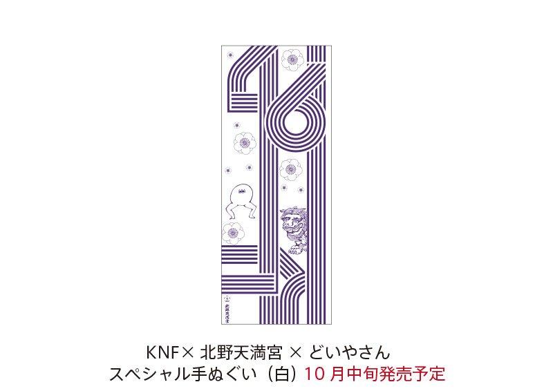 KNF×北野天満宮×どいやさん スペシャル手ぬぐい(白)