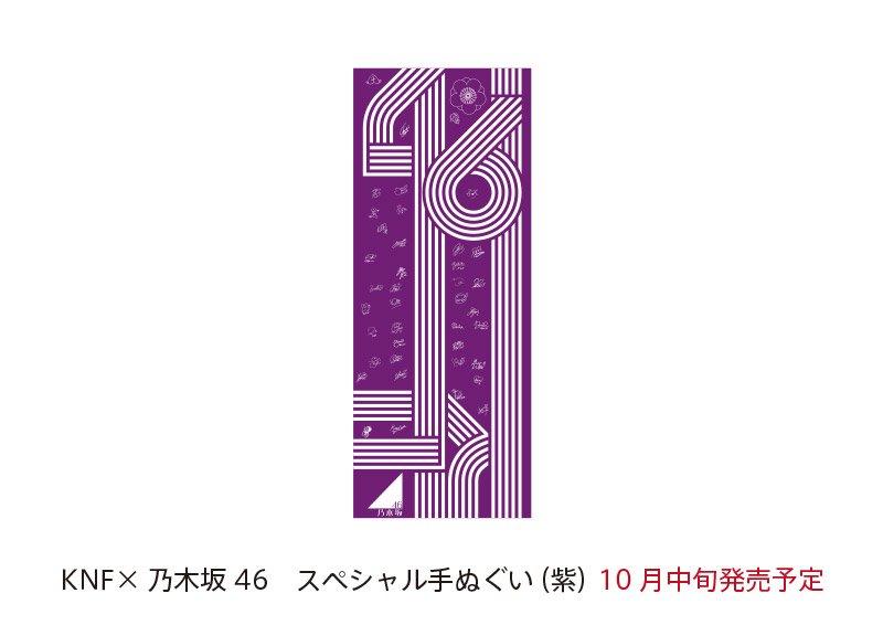 KNF×乃木坂46 スペシャル手ぬぐい(紫)