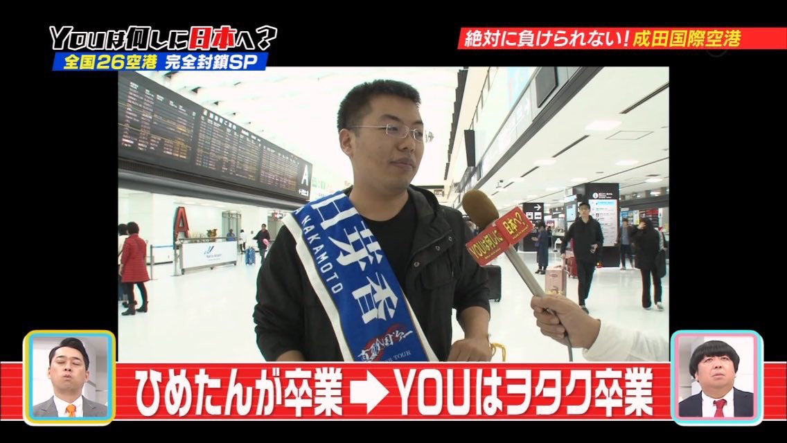 YOUは何しに日本へ? ひめたんが卒業