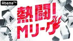 「熱闘!Mリーグ