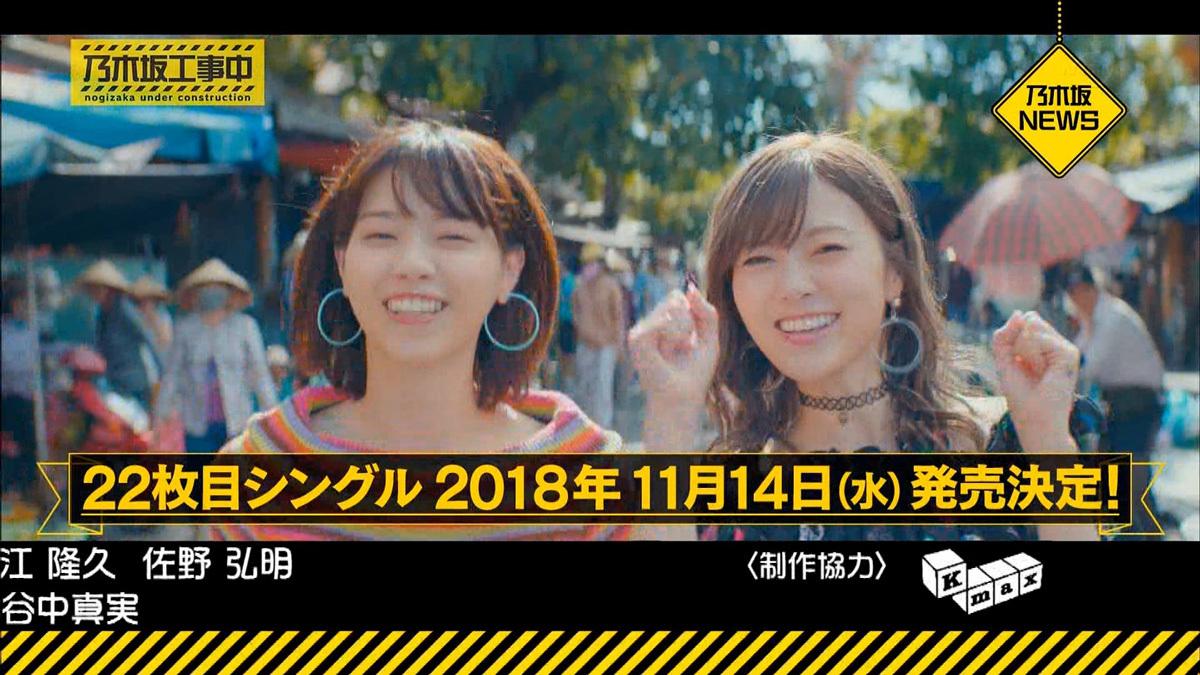 乃木坂46 22ndシングルが11月14日に発売決定2