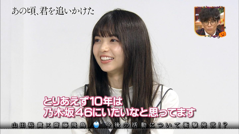 齋藤飛鳥「とりあえず10年は乃木坂46にいたいなと思ってます」