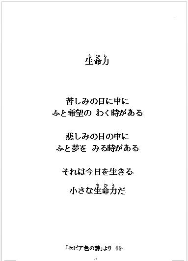 2018-08 生命力(ちから)