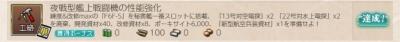 20180911艦これF6F-5N3