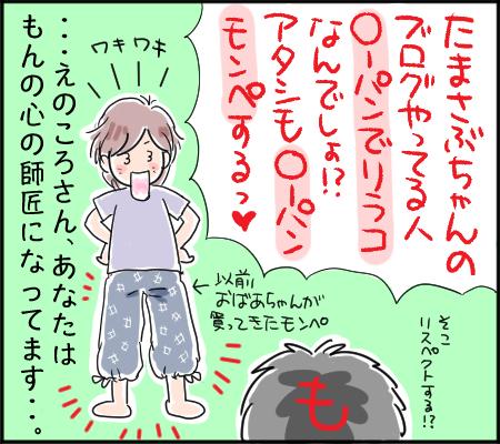 心の師匠4