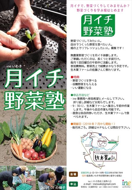 1808野菜塾募集広告