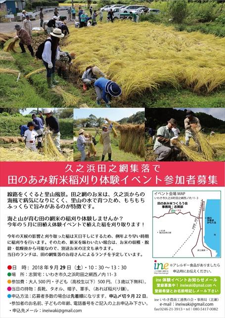180929田之網稲刈り体験イベント