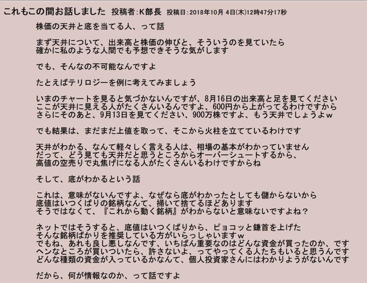 2018_10_04②