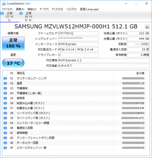 CrystalDiskInfo_512GB SSD_01b
