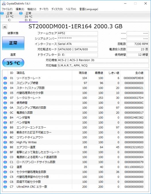 CrystalDiskInfo_2TB HDD_01