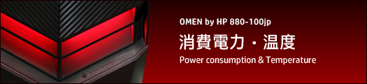 525x110_OMEN-by-HP-880-100jp_GTX-1080Ti_消費電力_01b
