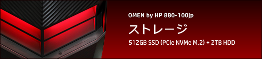 525x110_OMEN-by-HP-880-100jp_GTX-1080Ti_ストレージ_01b
