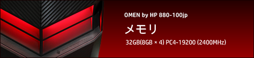 525x110_OMEN-by-HP-880-100jp_GTX-1080Ti_aメモリ_01b