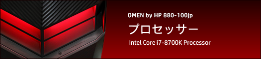 525x110_OMEN-by-HP-880-100jp_GTX-1080Ti_プロセッサー_01b