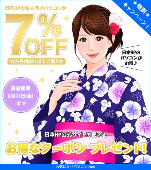 525_HP個人向け-7%OFFクーポン_180801_yukata_01d