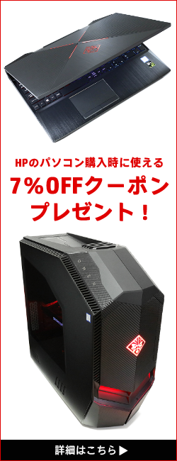 250x600_OMEN-by-HP-Gaming-PC--クーポン_180901_01a