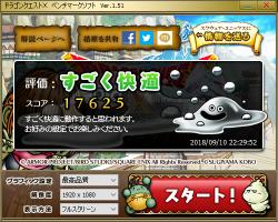 GTX 1060 laptop_DQX_最高_フルHD_01