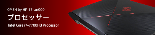 525x110_OMEN-by-HP-17-an000_GTX-1060_プロセッサー_01a