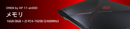 525x110_OMEN-by-HP-17-an000_GTX-1060_メモリ_01a