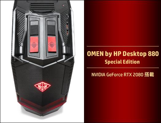 GeForce-RTX-2080を搭載_OMEN-by-HP-Desktop-880_03c_02a